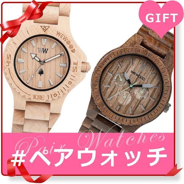 【ペアウォッチ】 WEWOOD ウィーウッド 腕時計 ナチュラルウッド ハンドメイド デイトベージュ カッパナット wewood-9818025 wewood-9818030 おしゃれ|cross9