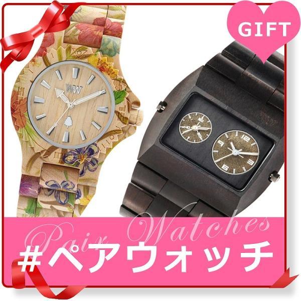 【ペアウォッチ】 WEWOOD ウィーウッド 腕時計 ナチュラルウッド ハンドメイド デイトプリントフラワー ベージュ ブラック 黒 wewood-9818035 wewood-9818093