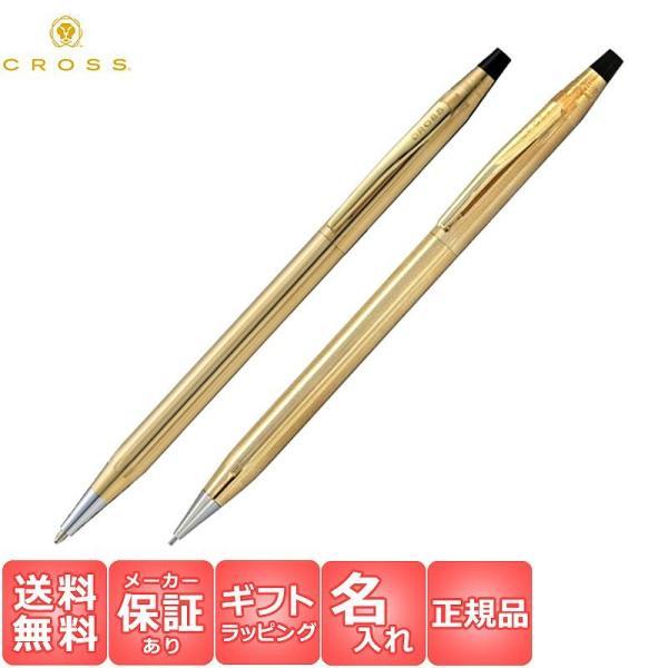【名入れ無料】 クロス CROSS クラシックセンチュリー CLASSIC CENTURY ボールペン シャープペンシル シャーペン 筆記具 筆記用具 10金張 4502 450305 0.7MM
