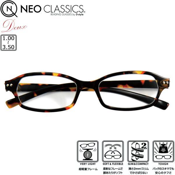 おしゃれ リーディンググラス 老眼鏡 超軽量 シニアグラス スリーヴケース付き レディース  女性 NEO CLASSICS Deux デュー ブラウンデミ GLR-11-8 +1.00~+3.50