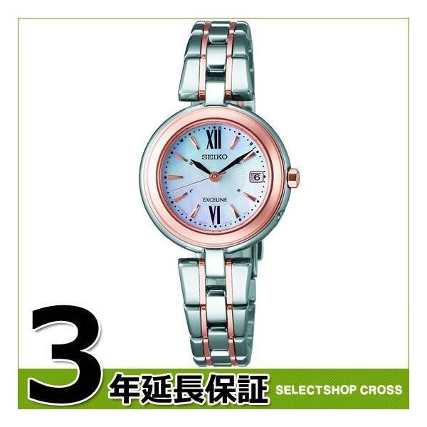 【3年保証】 SEIKO セイコー EXCELINE エクセリーヌ 電波 時計 ソーラー修正 レディース 腕時計 SWCW134 特販Net限定モデル おしゃれ ポイント消化