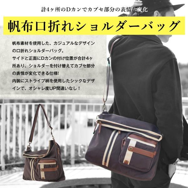 メンズ ショルダーバッグ 2Wayバッグ メッセンジャーバッグ バッグ 口折れ 斜めがけ バック DEVICE かばん 鞄 帆布バッグ A4 ブランド 斜め掛け|crosscharm|02