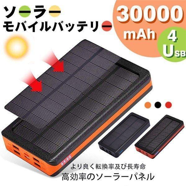 「翌日」モバイルバッテリーソーラー大容量30000mAh携帯充電器急速充電2USBポートLEDライト付スマホ防災モバイルバッテリ