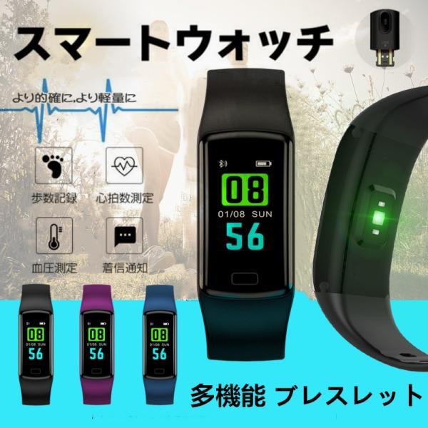 【送料無料】多機能スマートウォッチ ブレスレット 血圧計 心拍計 歩数計 活動量計 IP67防水 着信電話 消費カロリー 睡眠検測  iphone iOS Android対応|crosscounter