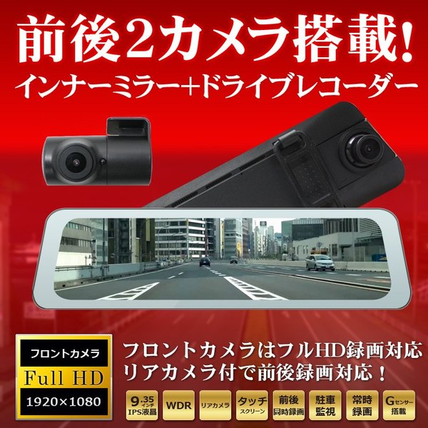 デジタルインナーミラードライブレコーダー前後2カメラミラー最新360度DMDR-239.35インチスマートルームミラードラレコ後