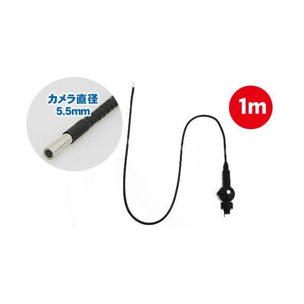 ファイバースコープ用可動式カメラ付ケーブル(1m)「LENZ551S」[DreamMaker]
