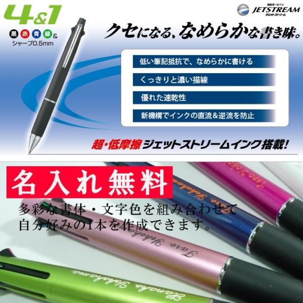 名入れ ボールペン 彫刻名入れ ジェットストリーム 5機能ペン 4&1 三菱鉛筆 専門店|crossshop1