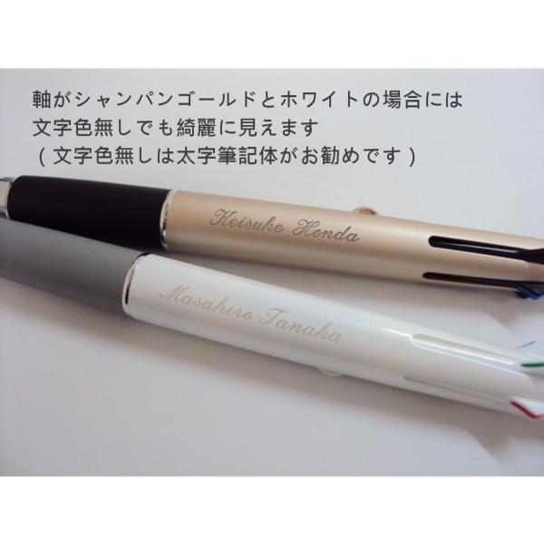 名入れ ボールペン 彫刻名入れ ジェットストリーム 5機能ペン 4&1 三菱鉛筆 専門店|crossshop1|11