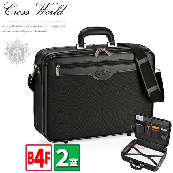 アタッシュケース B4F A4 42cm 軽量 メンズ 2ルーム ビジネスバッグ ブリーフケース フライトケース パイロットケース 黒 ブラック CWH190804-25