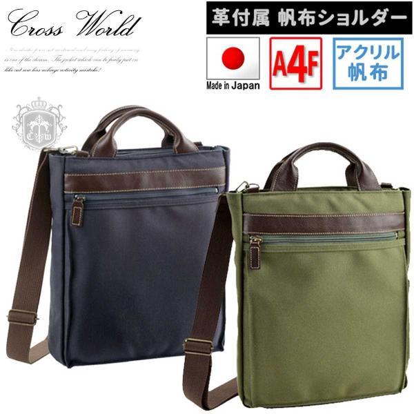 縦型ショルダーバッグ メンズ a4 斜めがけバッグ トートバッグ レディース 帆布 軽量 日本製 豊岡かばん かっこいい 2way カーキ 紺 ネイビー CWH200608-01