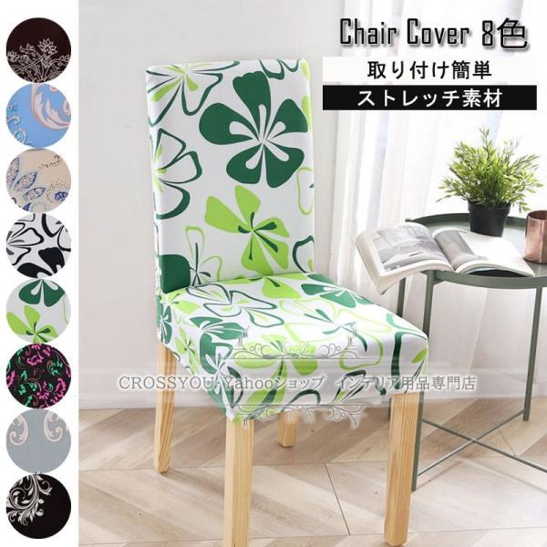 チェアカバー 北欧 椅子カバー 伸縮素材 フルカバー 背もたれ 耐久性 洗濯可能 取り外し可能 家庭 ホテル ウェディング パーティー用