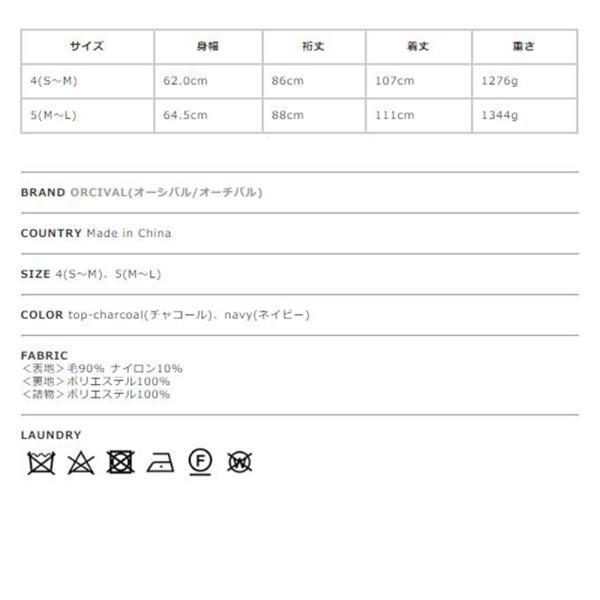 オーチバル オーシバル ORCIVAL メリノモッサ×インサレーション キルト ステンカラー コート ワイドシルエット メンズ  RC-8088MSM【予約商品】|crouka|16