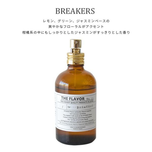 ザ フレイバーデザイン THE FLAVOR DESIGN ファブリックミスト 瓶タイプ THE FLAVOR FABRIC MIST レディース メンズ  雑貨 crouka 18