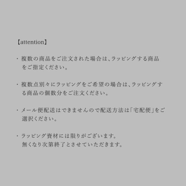 母の日ラッピング(88円)【メール便不可】|crouka|05