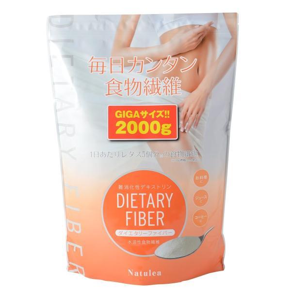 ナチュリアダイエタリーファイバー難消化性デキストリン(水溶性食物繊維)微顆粒品2kg国内充填