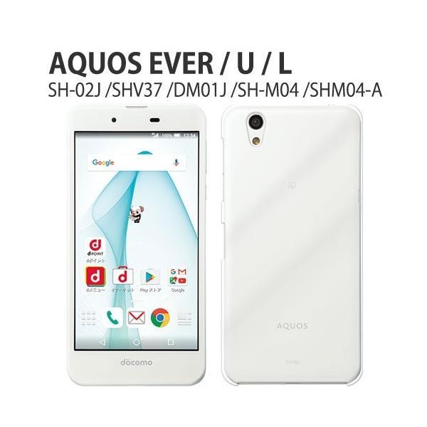 AQUOS L 保護フィルム付き UQ mobile AQUOS L WIMAX U SHV37 SH-02J Sh-M04 SH-M04-A DM-01J ケース カバー スマホケース UQモバイル 携帯カバー クリア