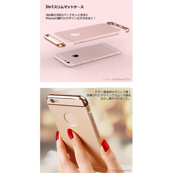 iPhone6s 9H保護フィルム付き iPhone7 iPhone6 iPhone6s iPhone6plus iPhone6splus iPhone5s iPhoneSE iPhone5c カバー ケース 3in1slimmat|crown-shop|03