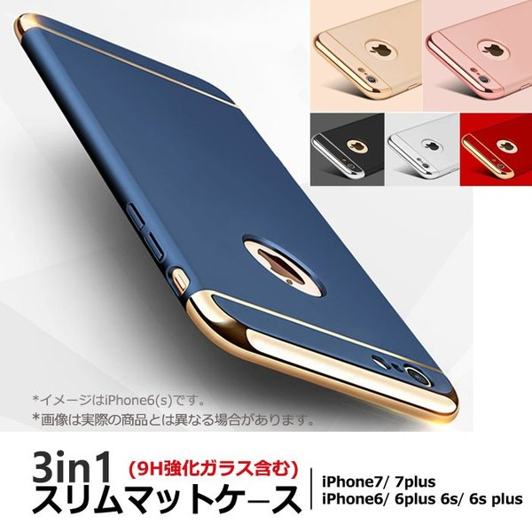 iPhone7 9H保護フィルム付き iPhone7 iPhone6 iPhone6s iPhone6plus iPhone6splus iPhone5s iPhoneSE iPhone5c カバー ケース 3in1slimmat