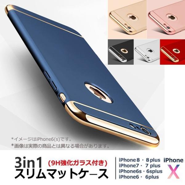 iPhone8 ケース カバー ガラスフィルム付き iPhoneXr iPhoneXs Max iPhoneX おしゃれ iPhone7 iPhone 6s 6 Plus 耐衝撃 アイフォン8 アイホン8 3in1slimmat|crown-shop