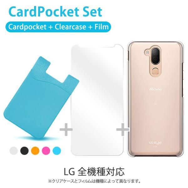L-01E l01e LG 3点セット(クリアケース ポケット フィルム) カードポケット スマホカードケース ICカード 定期券 シリコンポケット 背面ポケット cardpocket