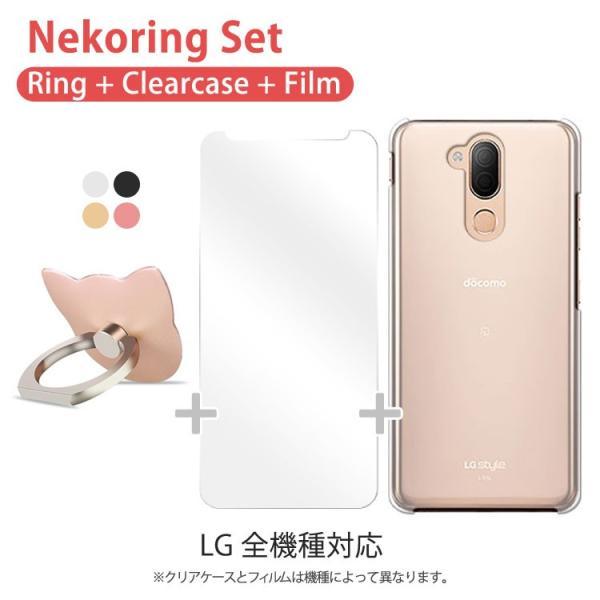 L-01E l01e LG 3点セット(クリアケース リング フィルム) Finger Ring Holder 360度 かわいい スマホリング リングフォルダー 落下防止 Smart Ring Nekoring