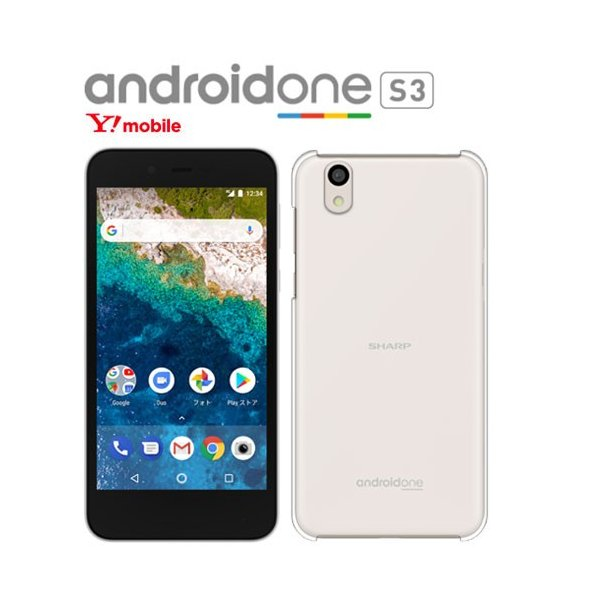 d63f61c9a6 ones3 保護フィルム 付き android one S3 カバー ケース x4 s4 s2 s1 507sh スマホケース Digno ...
