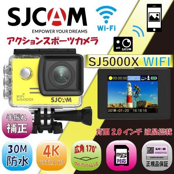 値引きセール SJCAM SJ5000X elite アクションカメラ ウェアラブルカメラ 4K動画対応 日本語説明書付属 SJCAM国内正規品 crown-space