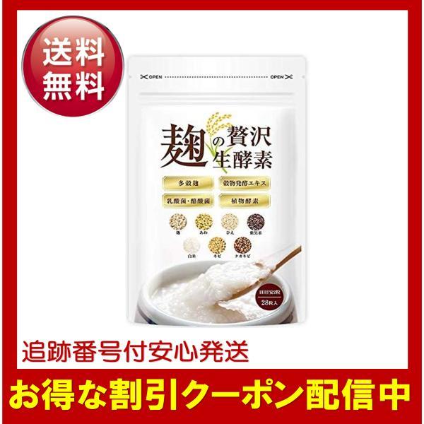 最安値 和麹づくしの雑穀生酵素