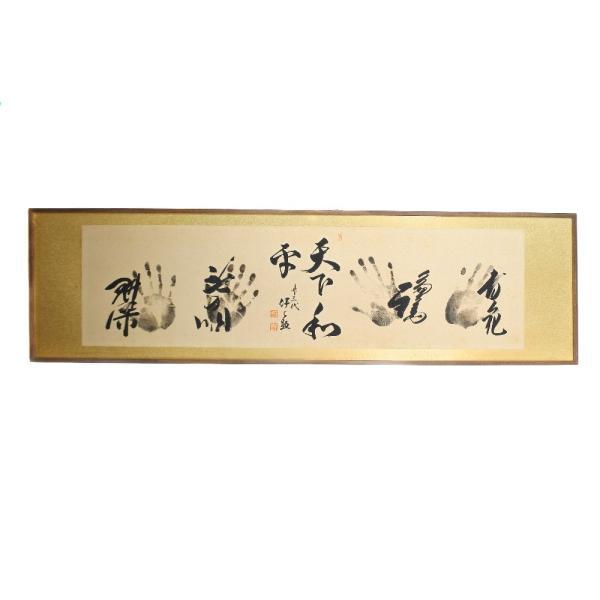 [大相撲/力士]23代式守伊之助の書 落款 木製額 4力士 手形サイン コレクション 中古  A-ランク|crown78