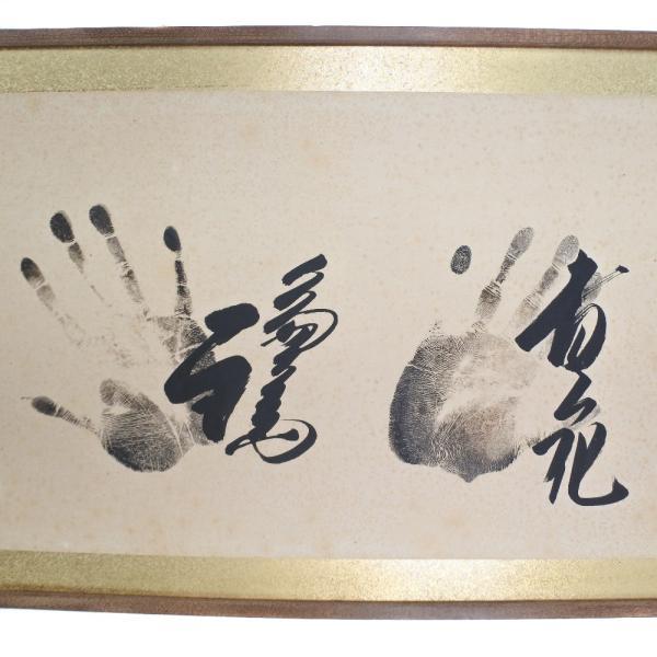[大相撲/力士]23代式守伊之助の書 落款 木製額 4力士 手形サイン コレクション 中古  A-ランク|crown78|02