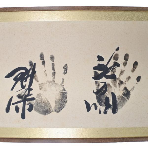 [大相撲/力士]23代式守伊之助の書 落款 木製額 4力士 手形サイン コレクション 中古  A-ランク|crown78|03