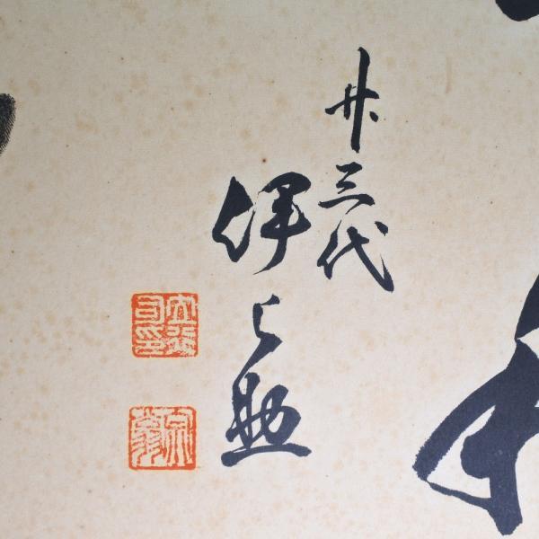 [大相撲/力士]23代式守伊之助の書 落款 木製額 4力士 手形サイン コレクション 中古  A-ランク|crown78|04