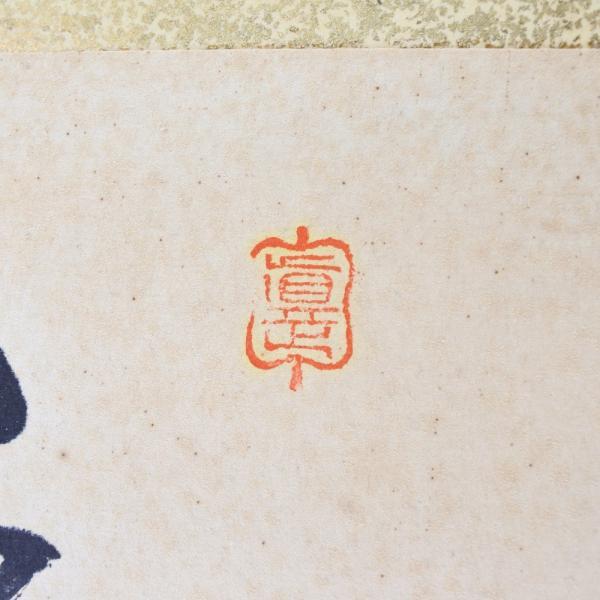 [大相撲/力士]23代式守伊之助の書 落款 木製額 4力士 手形サイン コレクション 中古  A-ランク|crown78|05