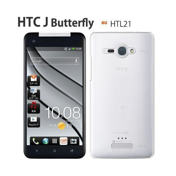 HTC J Butterfly HTL21 スマホケース ハードケース htc j butterfly htl21 ケース スマホ カバー エイチティーシージェイ バタフライ クリア