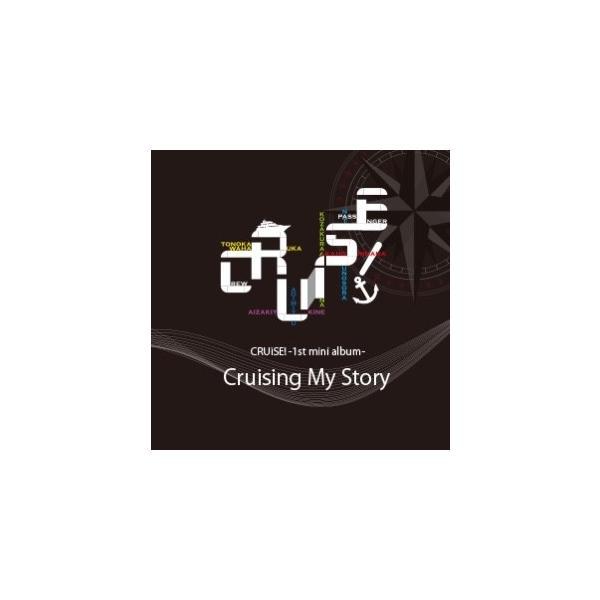 1stミニアルバム「Cruising My Story」|cruise-shop