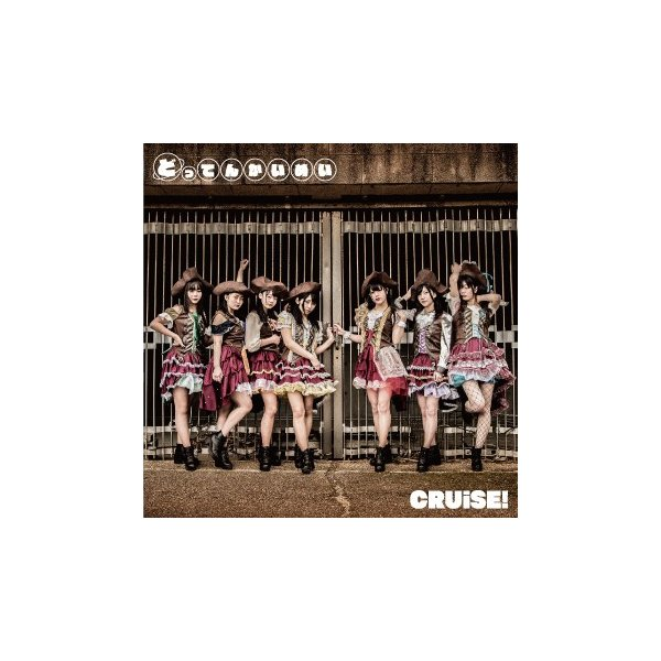 3rdシングルTypeA「どってんかいめい/激闘BBQ」|cruise-shop