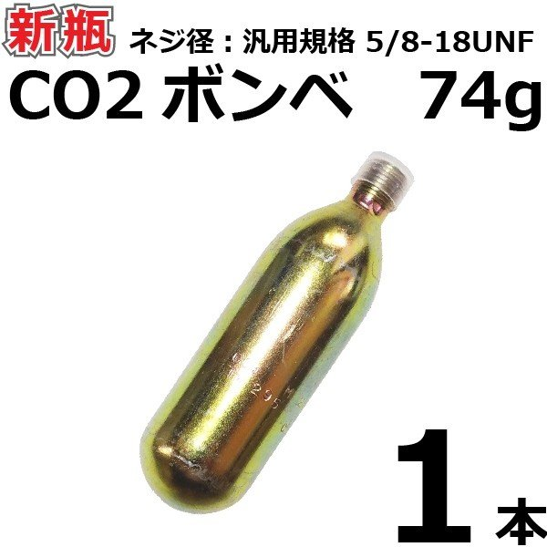 [新瓶] CO2ボンベカートリッジ 内容量74g 1本 汎用規格 5/8-18UNF