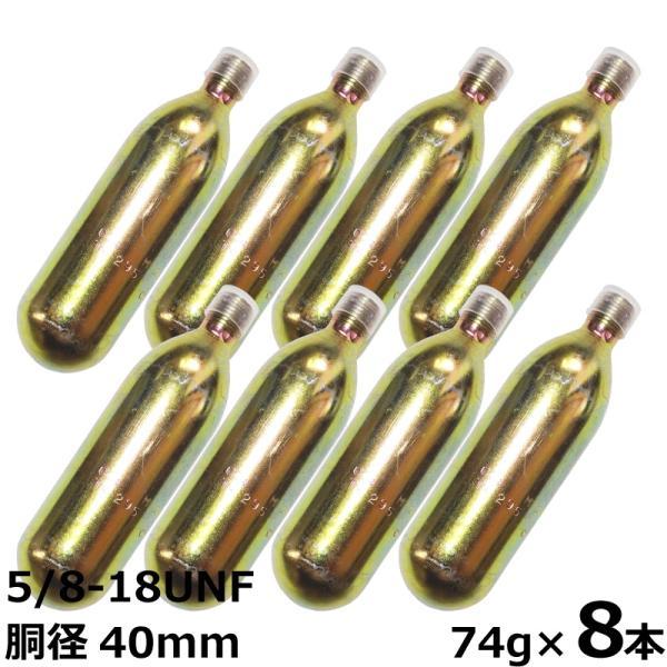 [新瓶] CO2ボンベカートリッジ 内容量74g 8本 汎用規格 5/8-18UNF