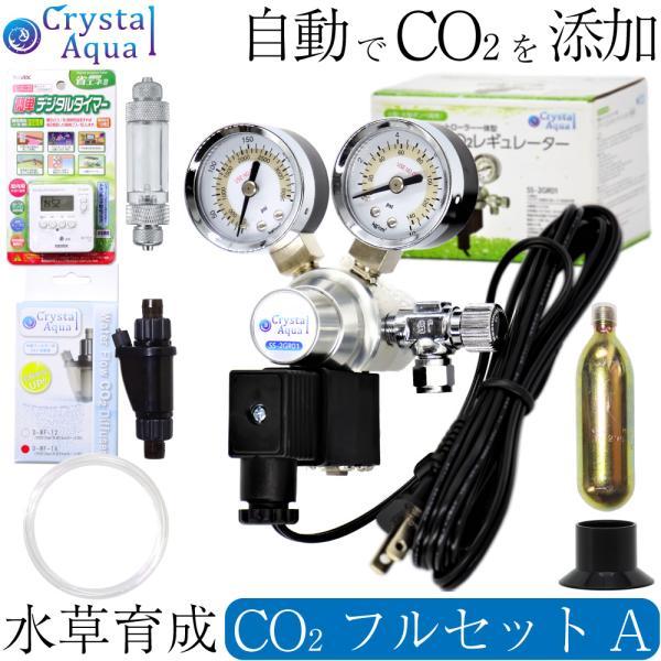 クリスタルアクア CO2フルセット Aタイプ 自動CO2添加(スピコン+電磁弁一体型CO2レギュレーター、タイマー他付属)