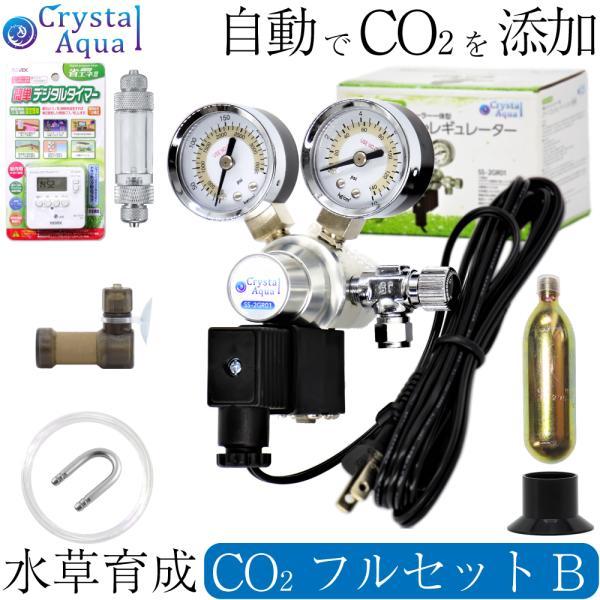 クリスタルアクア CO2フルセット Bタイプ 自動CO2添加(スピコン+電磁弁一体型CO2レギュレーター、タイマー他付属)