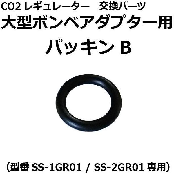 大型ボンベ用 パッキンB (2ゲージCO2レギュレーター[SS-2GR01]消耗品・交換パーツ)