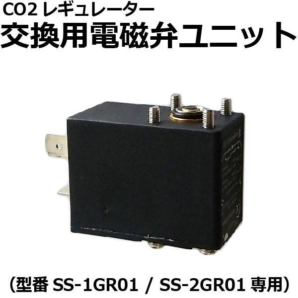 電磁弁ユニット 交換用パーツ [SS-1GR01・SS-2GR01]