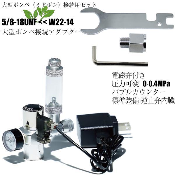 2ゲージCO2レギュレーター  / スピードコントローラー・電磁弁一体型 / 小型・大型ボンベ両用