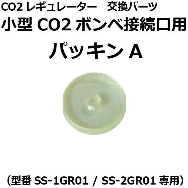 小型ボンベ用 パッキンA (CO2レギュレーター[SS-1GR01 / SS-2GR01] 消耗品・交換パーツ)