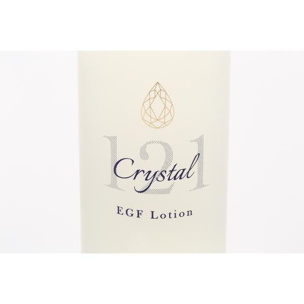 EGF 化粧水 ローション クリスタル121 レディース メンズ 無香料 2ヶ月 150ml|crystal-egf|03