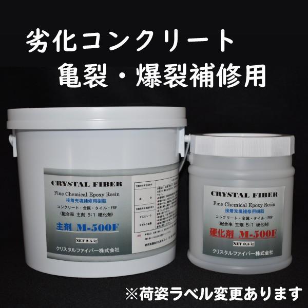 高機能エポキシ樹脂 M−500F 3kg 外壁・タイル壁面の亀裂、欠落防止に|crystalfiber