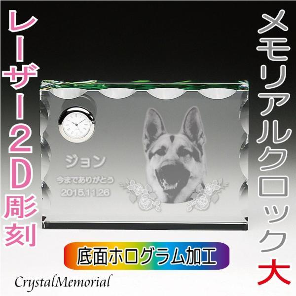 メモリアルクロック ペットメモリアル ペット位牌 クリスタルクロック大 レーザー彫刻 遺影 写真彫刻可 名入れ 置き時計 CP-1大