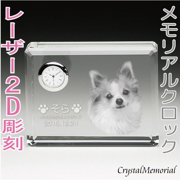 メモリアルクロック ペットメモリアル ペット位牌 クリスタルクロック レーザー彫刻 遺影 写真彫刻可 名入れ 置き時計 CP-4
