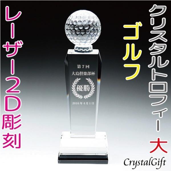 ゴルフ クリスタルボールトロフィー 中 CR-7B 商品ページ