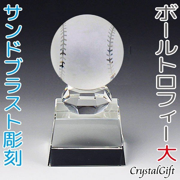 名入れ ギフト プレゼント トロフィー SB-1A-B 大 クリスタルトロフィー 野球 ボール サンドブラスト彫刻 表彰 卒業 引退 記念品